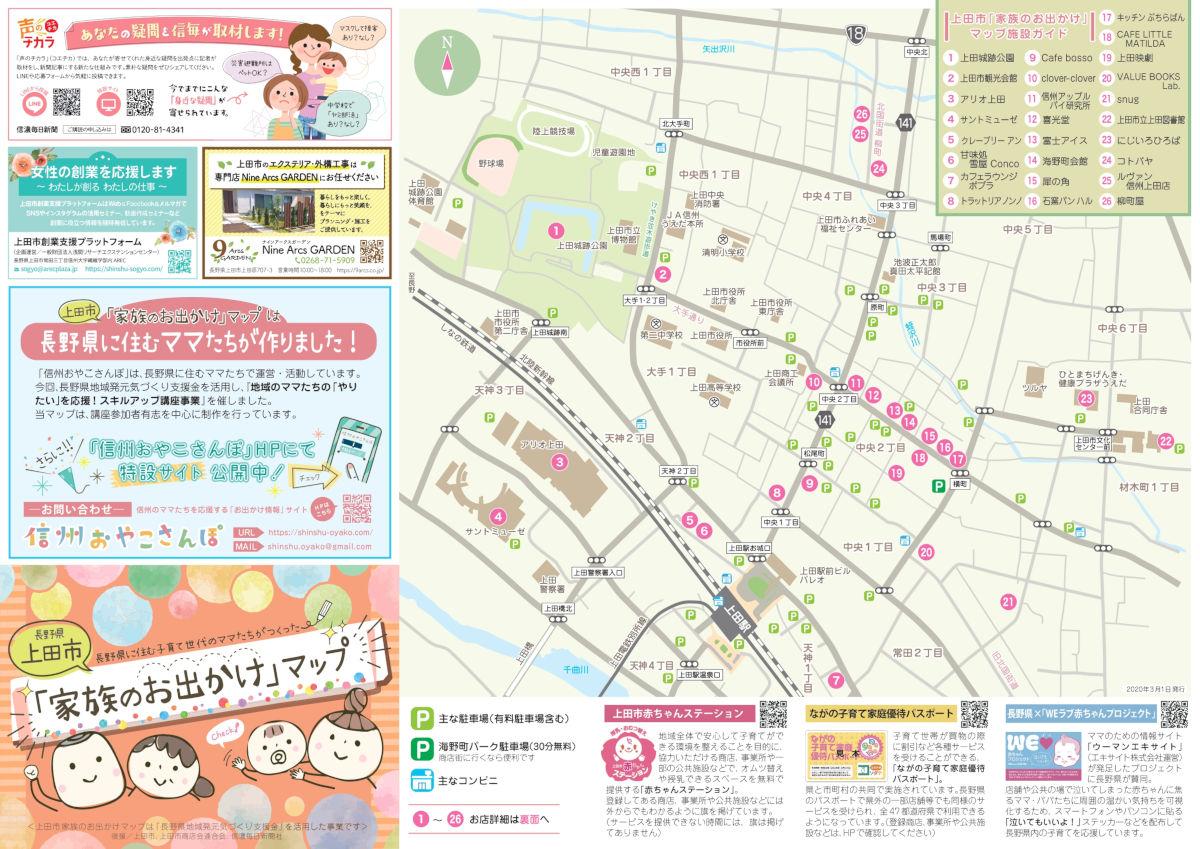 20200220最終--上田市お出かけマップ地図面